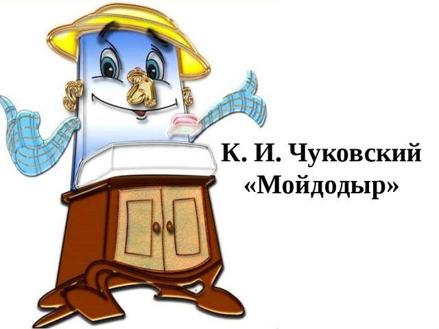К. И. Чуковский «Мойдодыр»
