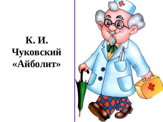 К. И. Чуковский «Айболит»