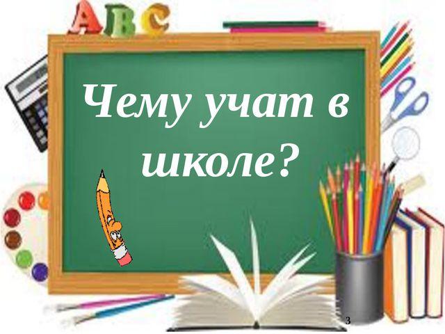 Чему учат в школе?