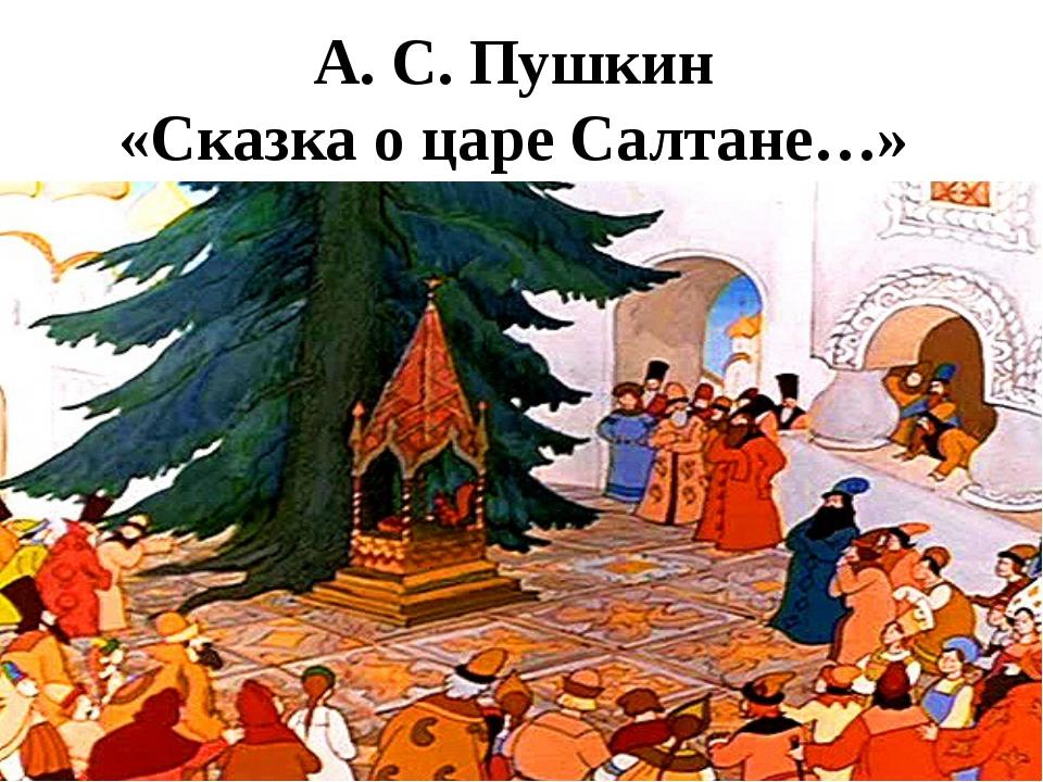 А. С. Пушкин «Сказка о царе Салтане…»