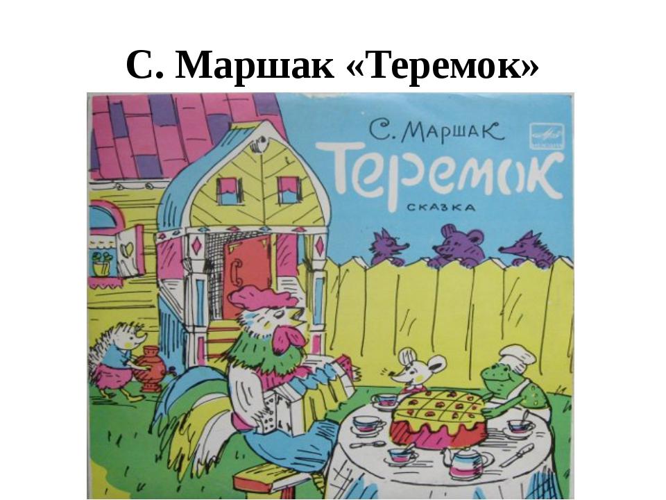 С. Маршак «Теремок»