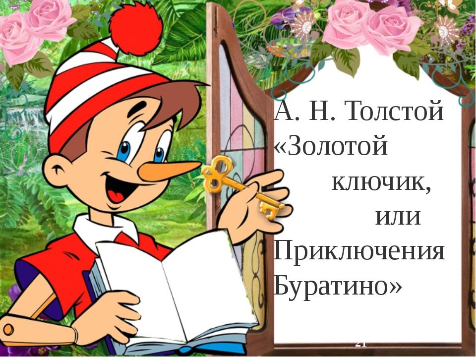 А. Н. Толстой «Золотой ключик, или ПриключенияБуратино»
