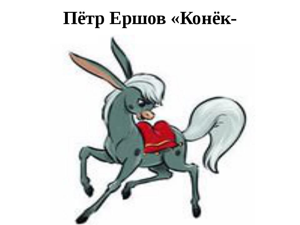 Пётр Ершов «Конёк-Горбуно́к»