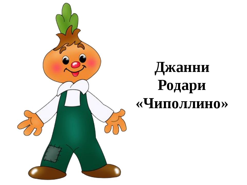 Джанни Родари «Чиполлино»