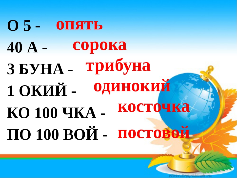 О 5 - 40 А - 3 БУНА - 1 ОКИЙ - КО 100 ЧКА - ПО 100 ВОЙ - опять сорока трибуна...