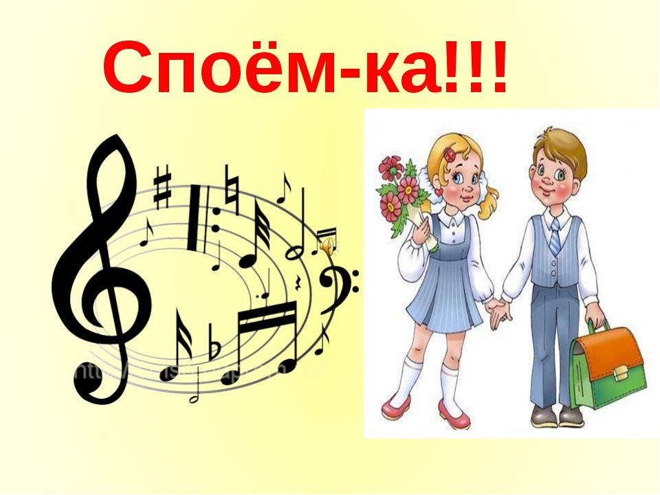 Споём-ка!!!