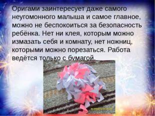 Оригами заинтересует даже самого неугомонного малыша и самое главное, можно