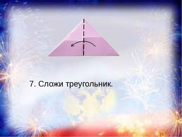 7. Сложи треугольник.