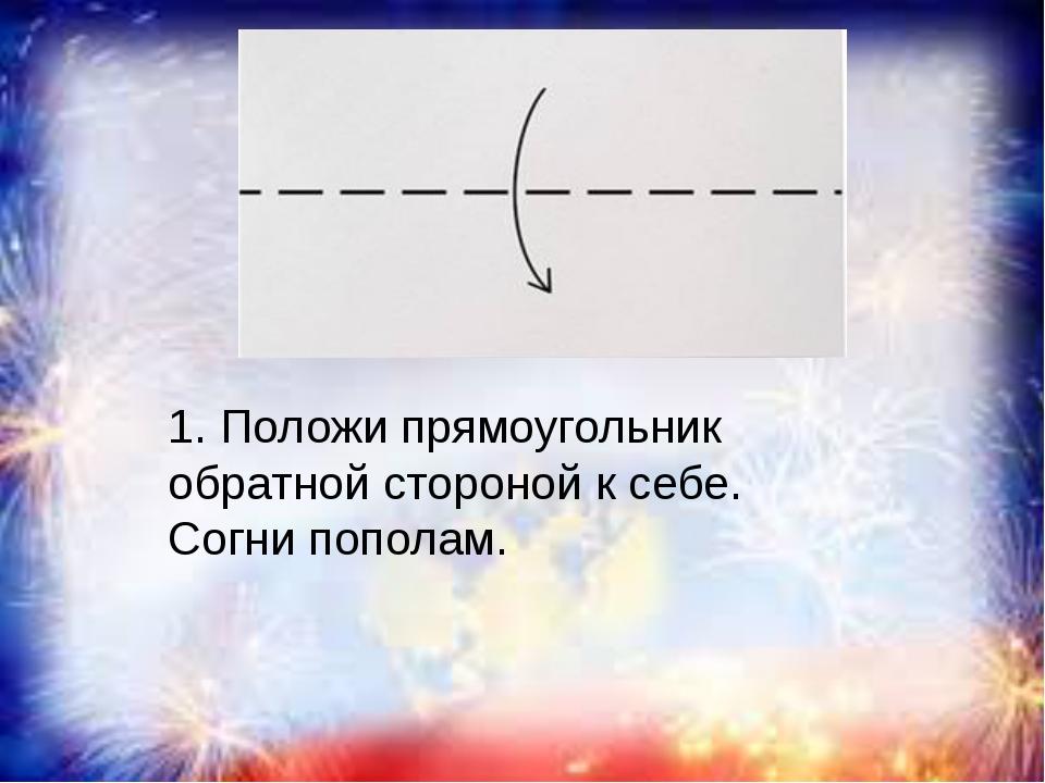 1. Положи прямоугольник обратной стороной к себе. Согни пополам.