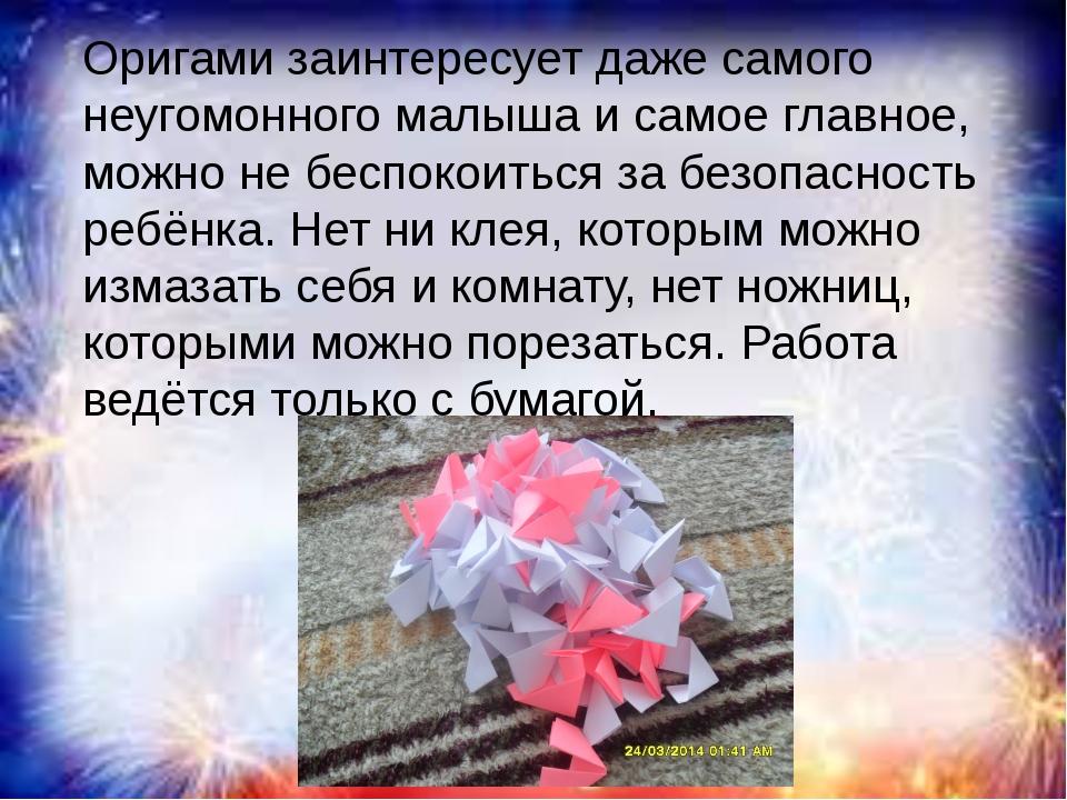 Оригами заинтересует даже самого неугомонного малыша и самое главное, можно...