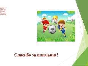 Есть в Медведево детский сад, Весёлых много там ребят, Они играют и поют, А с