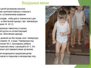 Воздушные ванны В отсутствии детей организуем сквозное проветривание группово