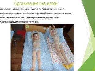 Организация сна детей Проветриваем спальную комнату перед сном детей по графи