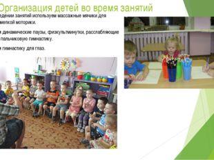 Организация детей во время занятий При проведении занятий используем массажны