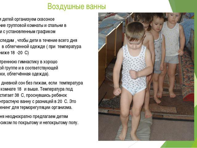 Воздушные ванны В отсутствии детей организуем сквозное проветривание группово...