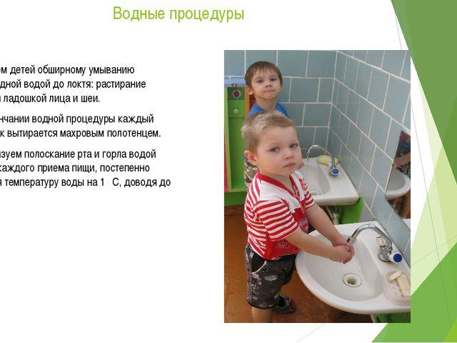 Водные процедуры Обучаем детей обширному умыванию прохладной водой до локтя:...