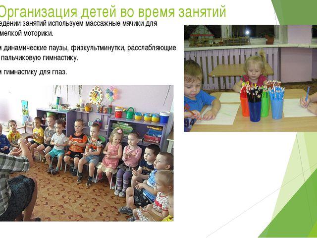 Организация детей во время занятий При проведении занятий используем массажны...