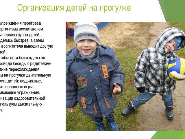 Организация детей на прогулке Для предупреждения перегрева детского организма...
