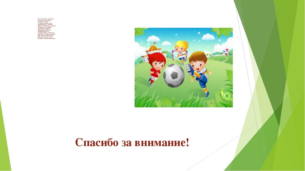Есть в Медведево детский сад, Весёлых много там ребят, Они играют и поют, А с...