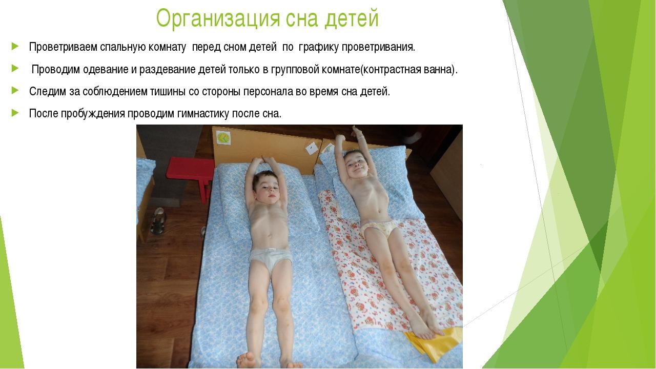 Организация сна детей Проветриваем спальную комнату перед сном детей по графи...