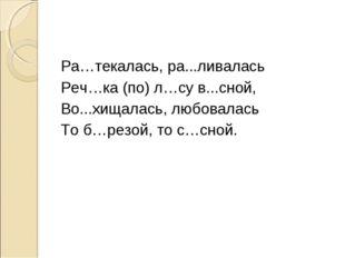 Ра…текалась, ра...ливалась Реч…ка (по) л…су в...сной, Во...хищалась, любовала