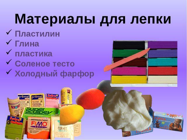 Пластилин Глина пластика Соленое тесто Холодный фарфор Материалы для лепки
