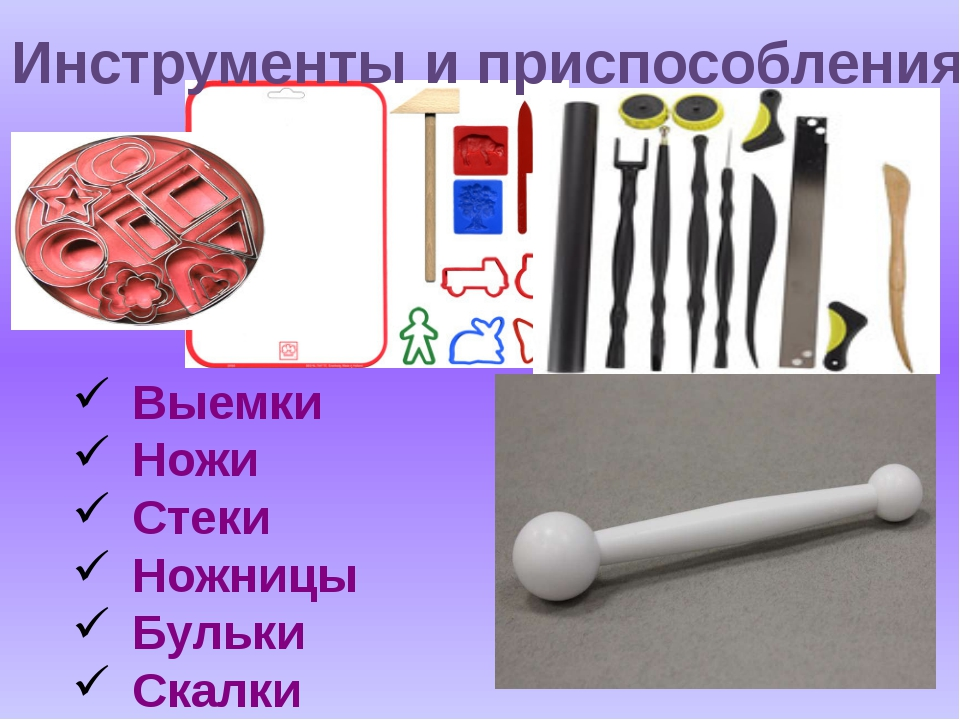 Инструменты и приспособления Выемки Ножи Стеки Ножницы Бульки Скалки