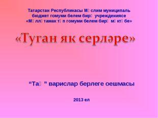 Татарстан Республикасы Мөслим муниципаль бюджет гомуми белем бирү учрежденияс