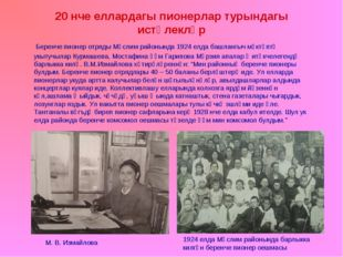 20 нче еллардагы пионерлар турындагы истәлекләр Беренче пионер отряды Мөслим