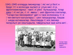 1941-1945 елларда пионерлар өлкәннәр белән беррәттән колхозда эшлиләр: утын