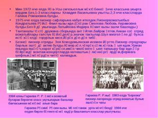 Мин 1972 нче елда Яңа-Усы сигезьеллык мәктәбенең 1нче классына укырга кердем.