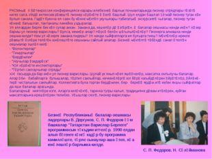 РКСМның II Бөтенроссия конференциясе карары илебезнең барлык почмакларында п