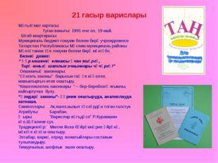 21 гасыр варислары Мәгълүмат картасы: Туган вакыты: 1991 нче ел, 19 май. Штаб
