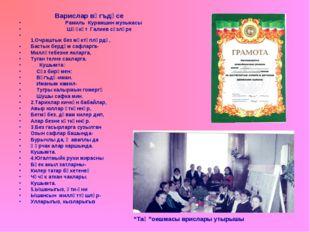 Варислар вәгъдәсе Рамиль Курамшин музыкасы Шәүкәт Галиев сүзләре 1.Очраштык б