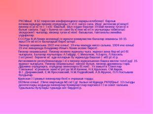 РКСМның II Бөтенроссия конференциясе карары илебезнең барлык почмакларында