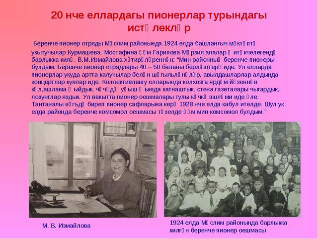 20 нче еллардагы пионерлар турындагы истәлекләр Беренче пионер отряды Мөслим...