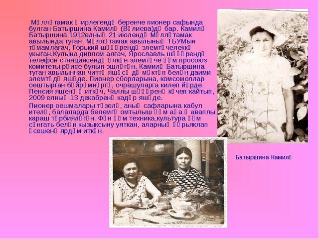 Мәлләтамак җирлегендә беренче пионер сафында булган Батыршина Камилә (Вәлиев...