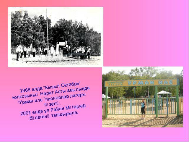 """1968 елда """"Кызыл Октябрь"""" колхозының Нарат Асты авылында """"Урман иле """"пионерла..."""