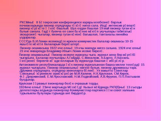 РКСМның II Бөтенроссия конференциясе карары илебезнең барлык почмакларында...
