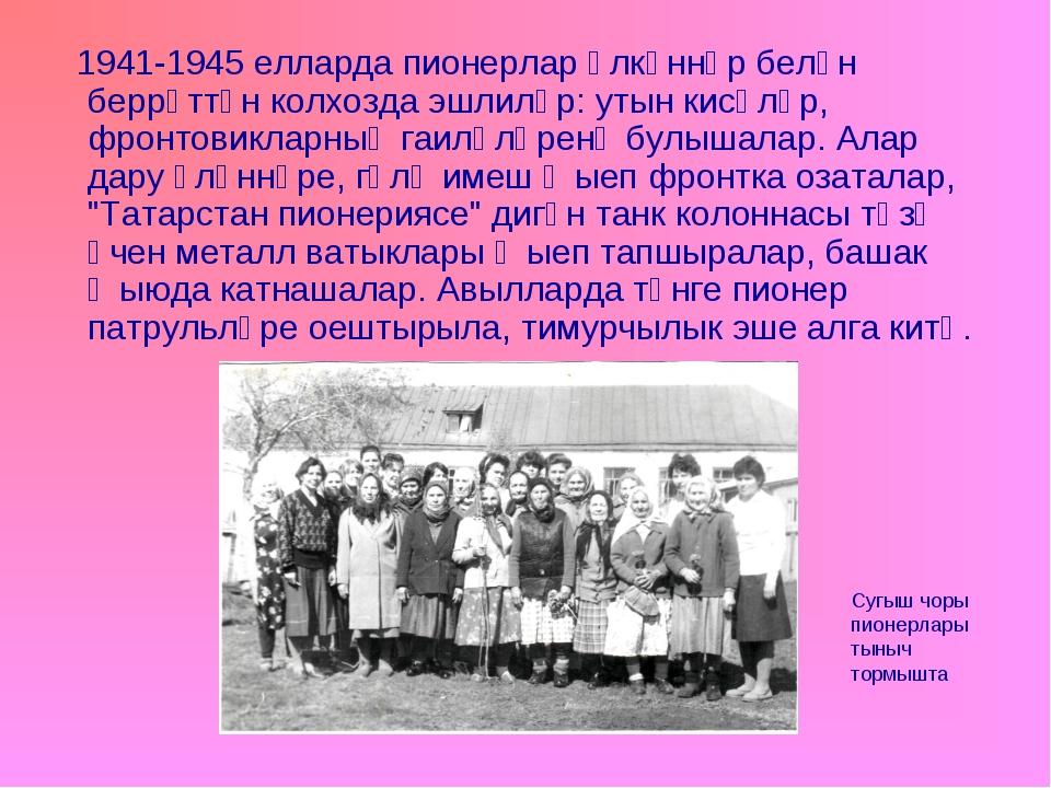 1941-1945 елларда пионерлар өлкәннәр белән беррәттән колхозда эшлиләр: утын...