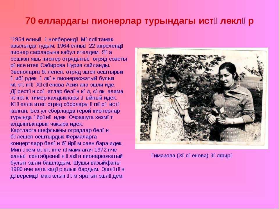"""70 еллардагы пионерлар турындагы истәлекләр """"1954 елның 1 нояберендә Мәлләтам..."""