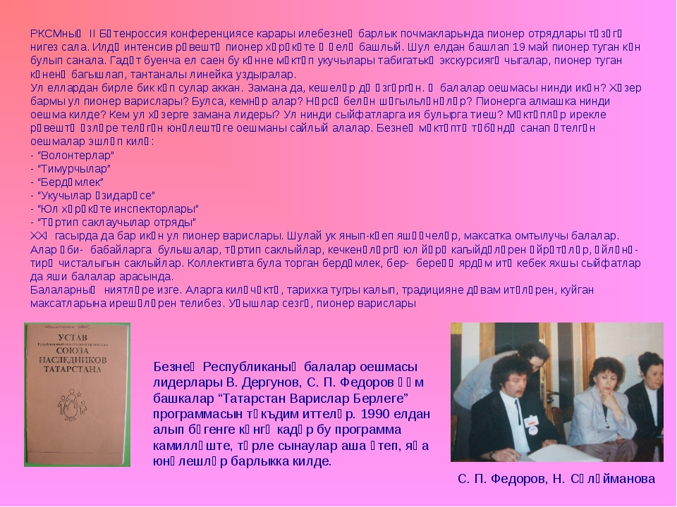 РКСМның II Бөтенроссия конференциясе карары илебезнең барлык почмакларында п...