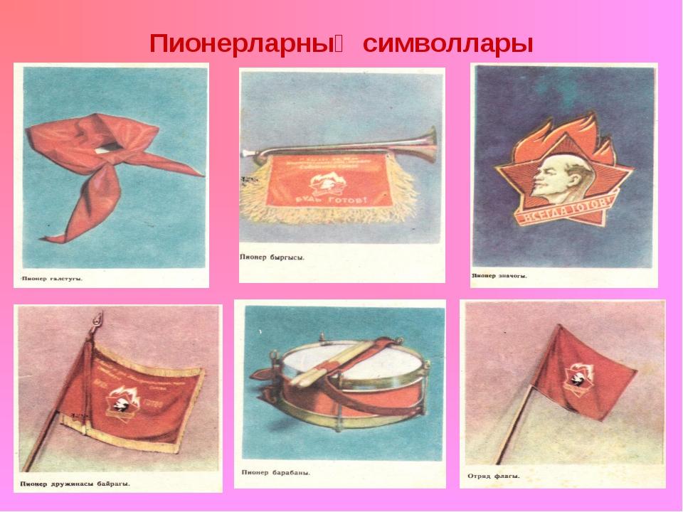 Пионерларның символлары