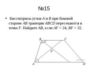№15 Биссектрисы угловAиBпри боковой сторонеABтрапецииABCDпересекаютс