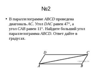 №2 В параллелограммеABCDпроведена диагональAC. УголDACравен 47°, а угол