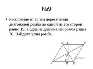 №9 Расстояние от точки пересечения диагоналей ромба до одной из его сторон ра