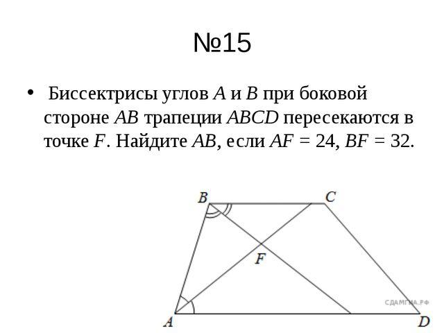 №15 Биссектрисы угловAиBпри боковой сторонеABтрапецииABCDпересекаютс...