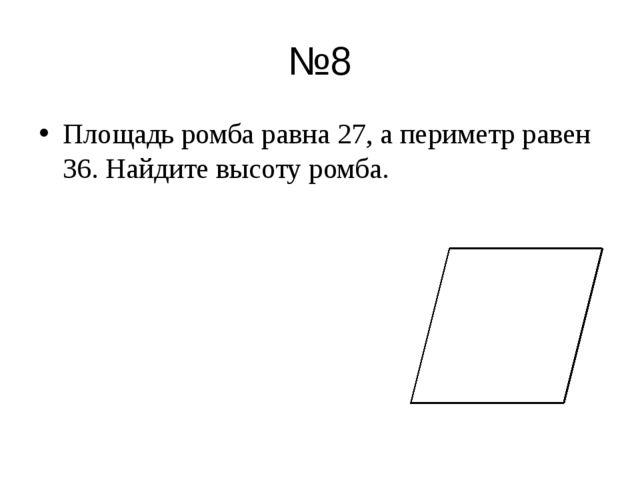 №8 Площадь ромба равна 27, а периметр равен 36. Найдите высоту ромба.