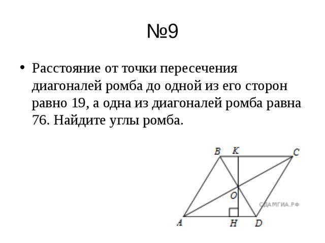 №9 Расстояние от точки пересечения диагоналей ромба до одной из его сторон ра...