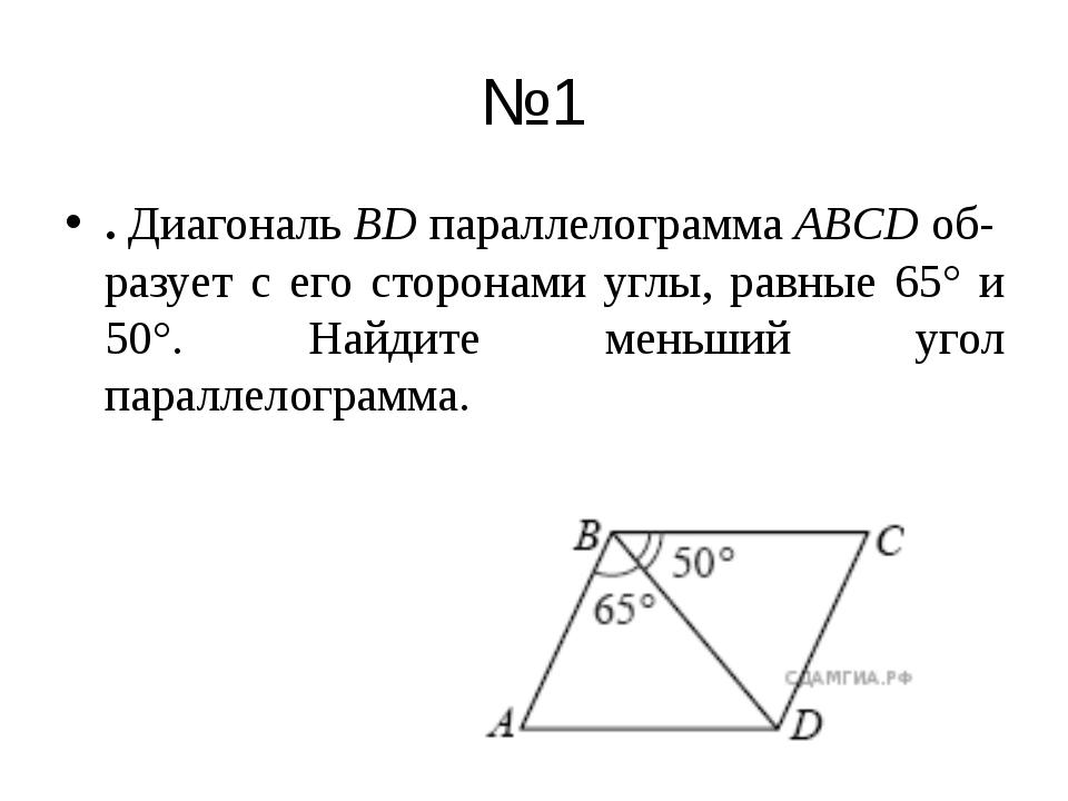 №1 .ДиагональBDпараллелограммаABCDобразует с его сторонами углы, равные...